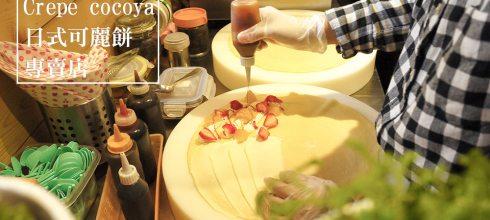 [美食] 台中散步甜食,美村路Crepe cocoya 日式可麗餅專売店