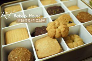 [結婚] RT Bakery House,手工餅乾/喜餅禮盒
