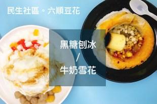 [美食] 黑糖刨冰X綿密芋泥,民生社區六順豆花店
