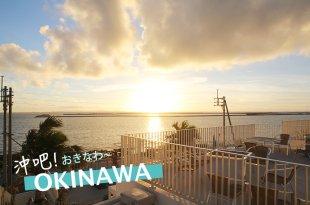 [LIVE] 沖吧!OKINAWA!沖繩一夏day01