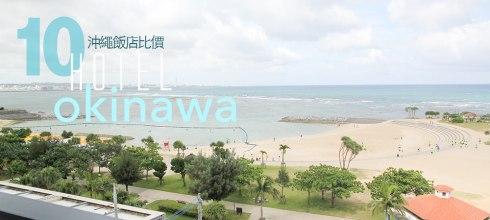 [旅行] 精選10間沖繩飯店,用比價網規劃你的海島旅程