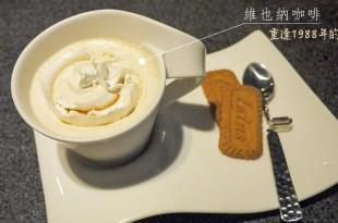 [美食] 台北,路燈咖啡Light Café,點一杯1988年的約會/維也納咖啡
