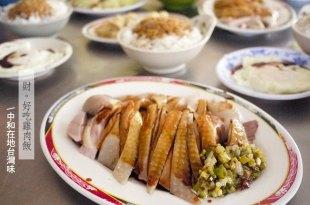 [美食] 中和,財好吃雞肉飯,雞油飯與半熟荷包蛋無敵組合