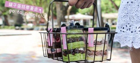 [美食] 野餐好可愛,罐裝蛋糕迷你尺寸帶著走