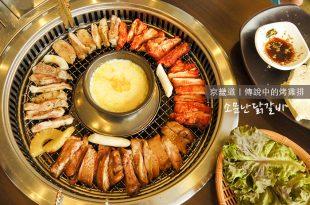 [韓國] 京畿道,大口吃的辣「烤」雞排美味老店,必備牽絲起司!