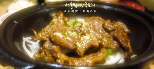 [美食] 台北韓食,首爾之家,調味烤牛小排與黑豬五花肉