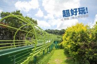 [沖繩] 超好玩,一次收集三座大型溜滑梯!海軍壕公園、浦添大公園、奧武山公園