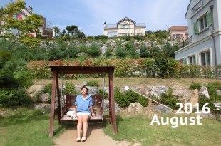 [日記] 2016,AUG,八月份生活雜記分享