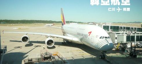 [旅遊] 韓亞航空,桃園-仁川搭乘,特殊餐/兒童餐分享