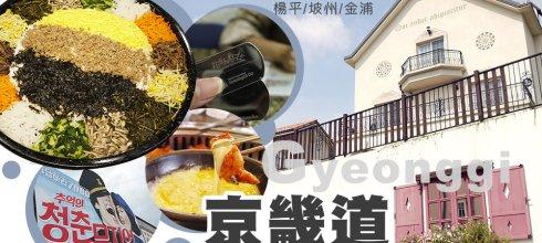 [韓國] 京畿道5天這樣玩,文化X景點X美食全紀錄