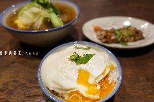 [美食] 台北,國手肉骨茶,清爽湯底與誘人的肉飯加蛋