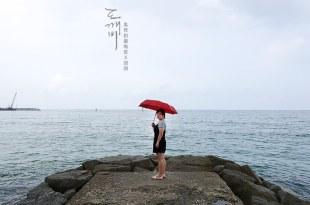 [旅遊] 鬼怪場景,江陵注文津海邊,我招喚出鬼怪了!