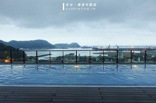 [旅遊] 蘇澳,煙波大飯店四季雙泉館,同時享受溫泉與冷泉的悠閒假期