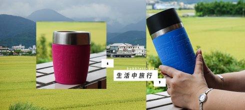 [分享] 在生活中旅行,豐富生活的旅行養分,Tefal法國特福隨行杯Travel Mug/Travel Cup