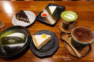 [美食] 台北,六丁目咖啡,走進日雜風吃美味甜點
