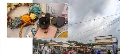[分享] 大稻埕一日微旅行,用【SANDMARC 0.56X超廣角 HD 手機鏡頭】 打包滿滿的幸福回憶