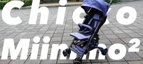 [BABY] chicco Miinimo²輕量摺疊手推車,折疊收納/可登機/接手提汽座,小資媽媽高CP值的推車選擇