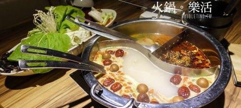 [美食] 台北,22:02樂活火鍋,鮮甜有機蔬菜盤,有自己風格的麻辣鍋