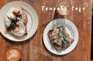 英國 | 倫敦咖啡廳,Towpath Café,運河旁超棒的美味早餐