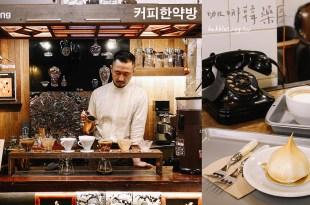 首爾| 隱身巷弄內的咖啡甜點,咖啡韓藥房X惠民堂 커피한약방