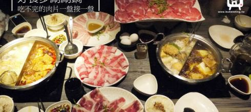 [美食] 台北,好食多涮涮鍋,肉盡量吃沒在怕的!