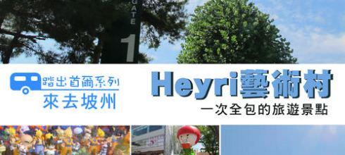 [旅遊] 韓國,來去坡州,Heyri文化藝術村,一次全包的旅遊景點(上)