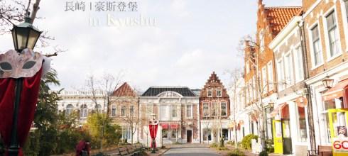 [日本] 九州,晝之豪斯登堡,漫步在歐州