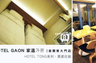 [住宿] 首爾,東大門Hotel GAON/Hotel QB,Hotel Tong系列質感住宿