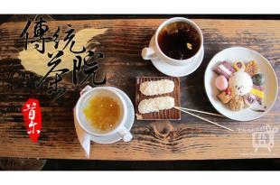 [美食] 首爾,先別管咖啡廳了,你聽過傳統茶院嗎XD