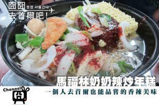 [美食] 首爾,馬福林奶奶辣炒年糕,一個人也沒問題!!!