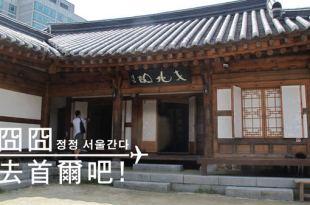 [韓國] 一個人的33天首爾生活-Day17