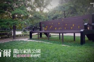 [旅遊] 首爾,龍山家族公園,跟池城約會吧!