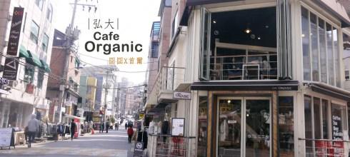 [韓國] 首爾,Cafe Organic,弘大街道上亮眼的風格建築