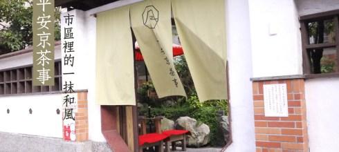[美食] 古亭,平安京茶事,市區中的一抹和風
