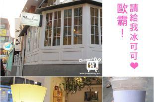 [旅遊] 韓國,Mouse Rabbit,歐霸!請給我一杯冰可可