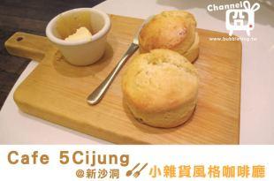 [美食] 首爾,Cafe 5Cijung,小雜貨風格咖啡廳