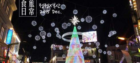 [Live] 2015,三訪釜山,冬遊滑雪去day01