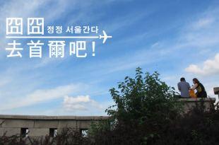 [韓國] 一個人的33天首爾生活-Day16