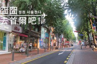[韓國] 一個人的33天首爾生活-Day06