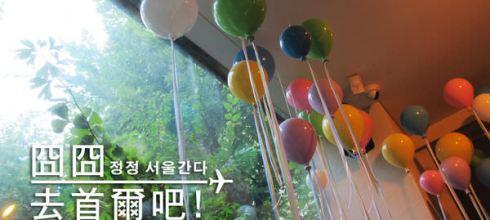 [韓國] 一個人的33天首爾生活-Day24