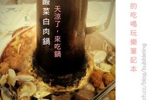 [美食] 天涼了來吃鍋,真北平酸菜白肉鍋