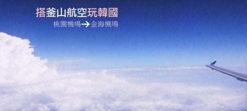 [韓國] 搭釜山航空玩韓國,金海機場分享
