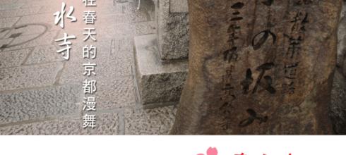 [旅遊] 在春天的京阪漫舞,清水寺周邊一日遊,下集