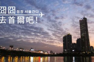 [韓國] 一個人的33天首爾生活-Day25