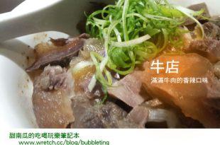 [美食] 牛店,西門町,滿滿牛肉的香辣口味