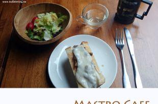 [美食] 內湖,Mastro Cafe,美味早午餐輕食饗宴