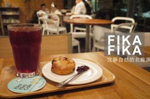[美食] 南京松江站,FIKA FIKA cafe,沈靜自然的北歐風格