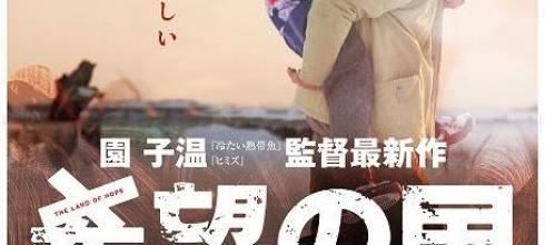 [電影] 金馬影展,希望之國,在溫情中看見希望
