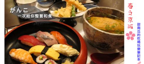 [美食] 京都,がんこ(ganko),一次給你整套和食