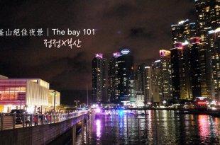 [韓國] 釜山,The bay 101,跟啤酒炸物一起享受絕佳夜景